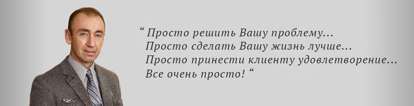 Адвокат Уткин Игорь Иванович